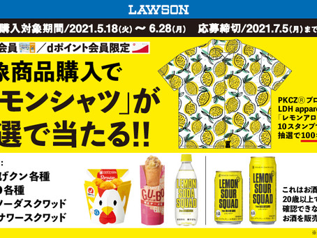 PKCZ®プロデュース「レモンアロハシャツ」が当たる!ローソン「レモンサワースクワッド」キャンペーン 開催中!