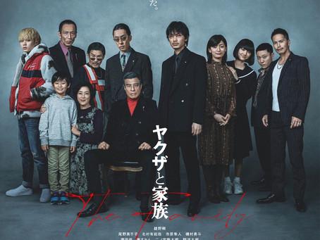 【PKCZ® CULT CLUB Vol.4】映画『ヤクザと家族』