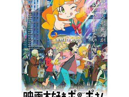 【PKCZ® CULT CLUB Vol.24】MOVIE『映画大好きポンポさん』