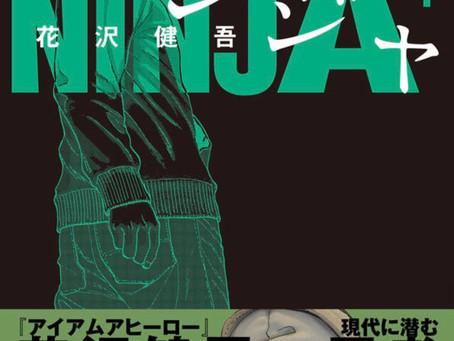 【PKCZ® CULT CLUB Vol.13】COMIC/MANGA『アンダーニンジャ』