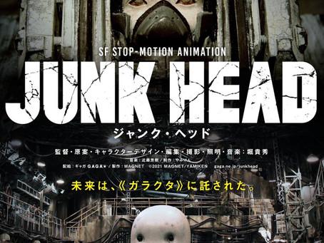 【PKCZ® CULT CLUB Vol.11】MOVIE『JUNK HEAD』
