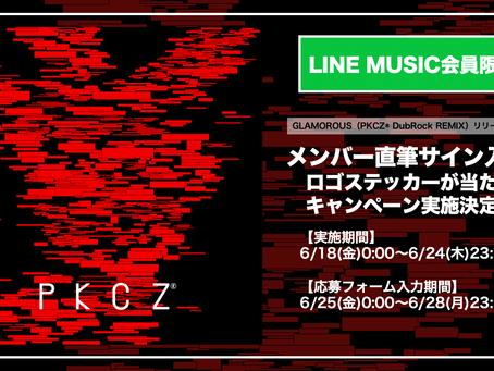 【LINE MUSIC会員限定!】「GLAMOROUS(PKCZ(R) DubRock REMIX)」キャンペーン実施決定!PKCZ®メンバー直筆サイン入りロゴステッカーが当たる!