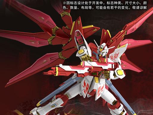 MG 1/100 Strike Freedom Gundam (China Red Vermillion Bird ver.) zhūquè - Release Info