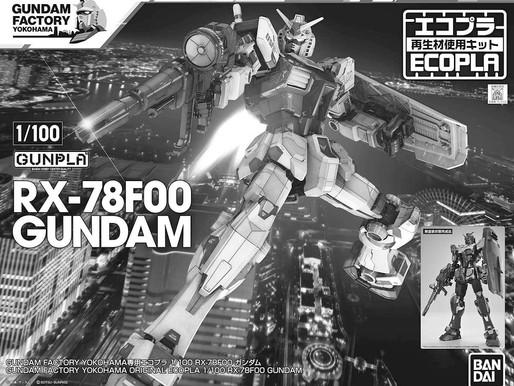 "1/100 RX-78F00 Gundam [GUNDAM FACTORY YOKOHAMA] ""ECOPLA VER."" - Release Info"