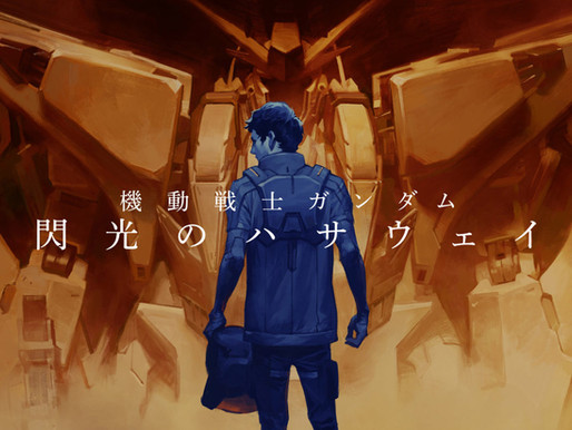 "Release of ""Mobile Suit Gundam Hathaway"" is postponed"