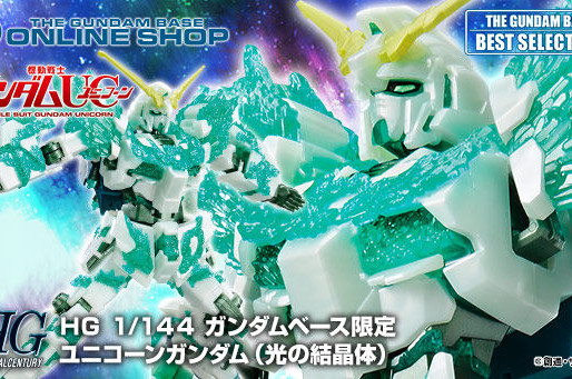 PBandai HGUC 1/144 Luminous Crystal Body Unicorn - Release Info
