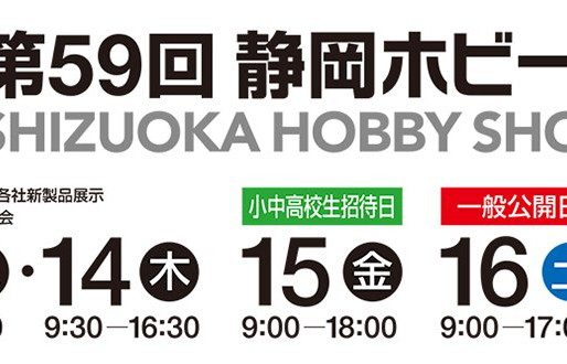 Shizuoka Hobby Show Cancelled Due to Corona Virus Outbreak