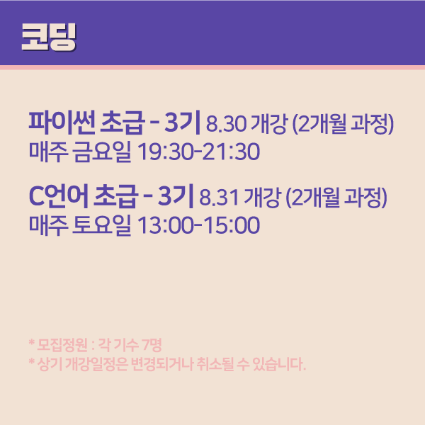 9월개강예정_4.png