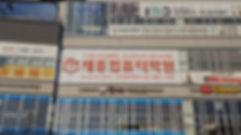 KakaoTalk_20181126_165354032.jpg