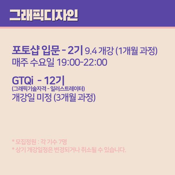 9월개강예정_5.png