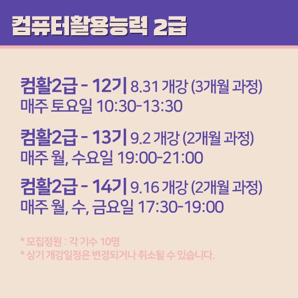 9월개강예정_2.png