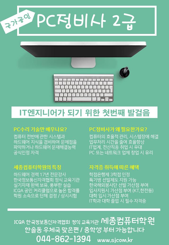 PC정비사 포스터.png