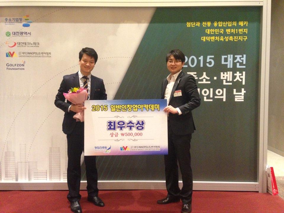 2015 대전 벤처기업인의날