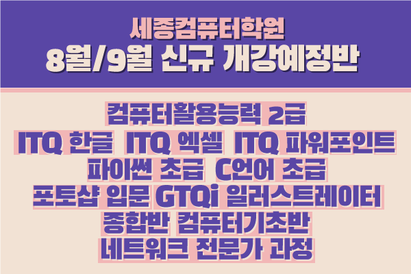 9월개강예정_1.png