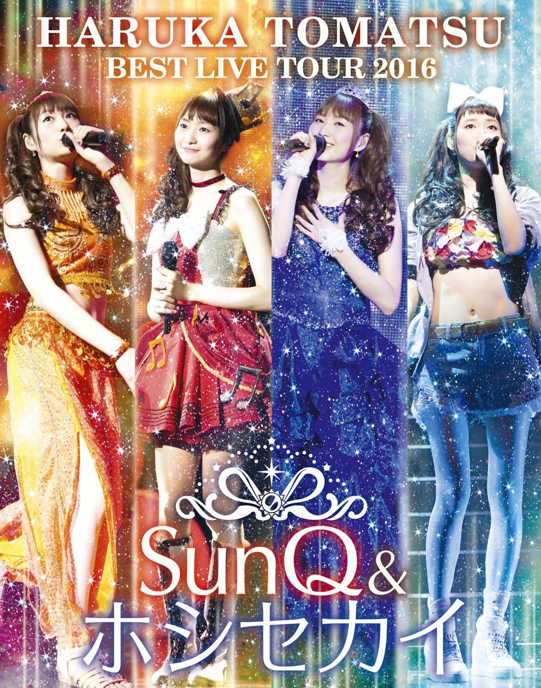SunQ&ホシセカイ