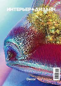Interiors & Design Cover.jpg