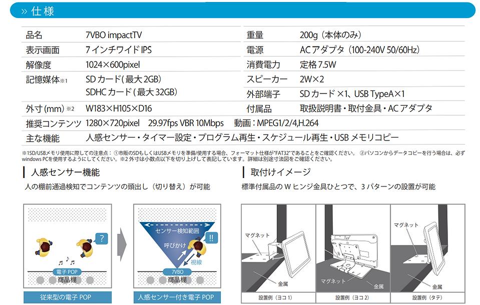 7VBO_電子POP02_伝農アシスト株式会社.png