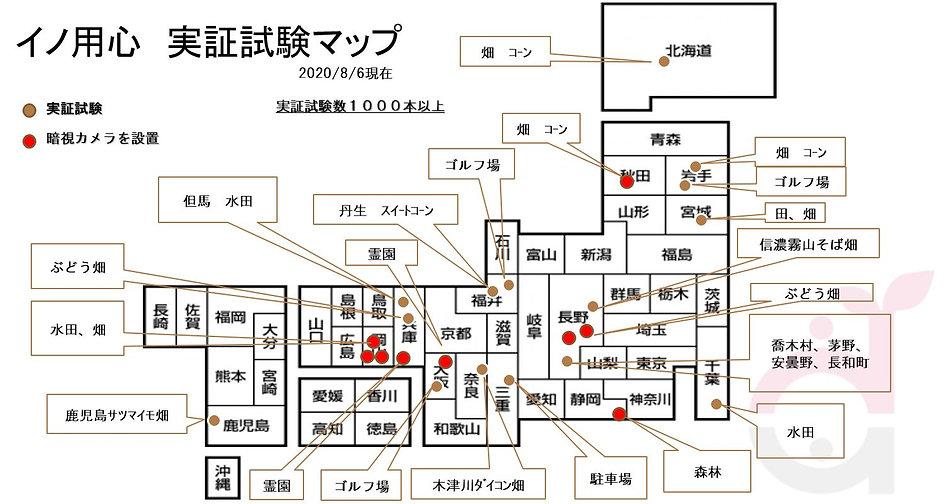 イノ用心実証実験マップ.JPG