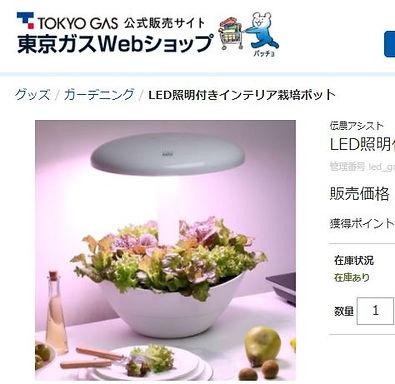 東京ガスwebショップ様でLED照明付きインテリアポットをご購入頂けるようになりました