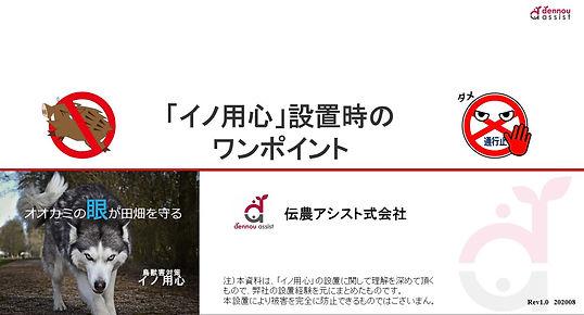 イノ用心設置ワンポイント表紙.JPG