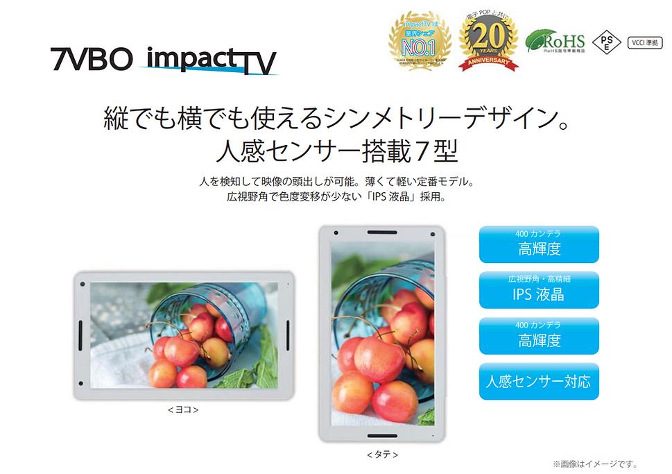 7VBO_電子POP01_伝農アシスト株式会社.png