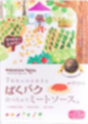 ミートソース 伝農アシスト.jpg