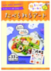 ハロウィン_おばけ表紙.jpg