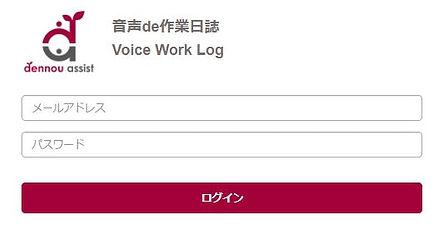 Login_音声de作業日誌_伝農アシスト.JPG
