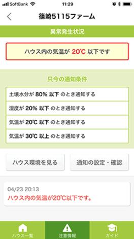 arrow_プッシュ表示_ファーモ_伝農アシスト株式会社 - コピー.png