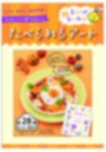 ハロウィン_フェイス表紙.jpg