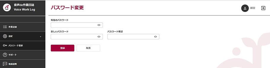 PCパスワード変更_音声de作業日誌_伝農アシスト.JPG