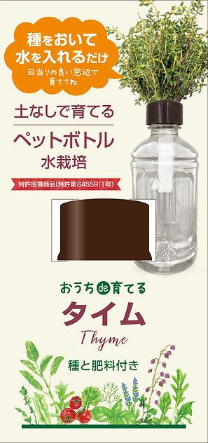 ペットボトル水栽培_タイム_伝農アシスト.jpg