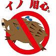 「イノ用心」を「熊」被害対策検証で設置しました