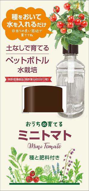 ペットボトル水栽培_ミニトマト_伝農アシスト.jpg