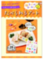 ハロウィン_モンスター表紙.jpg