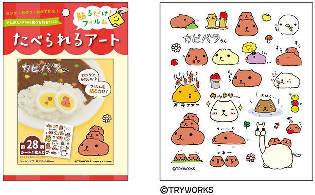 食べられるアート(カピバラ).JPG