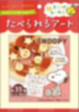 スヌーピー1表 (sensyokusai・選食采 伝農アシスト).jpg