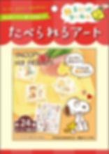 スヌーピー2表 (sensyokusai・選食采 伝農アシスト).jpg