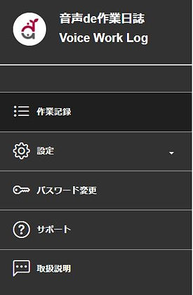 PC設定_音声de作業日誌_伝農アシスト.JPG