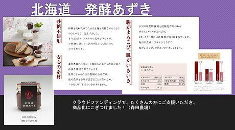 発酵あずき_伝農アシスト.jpg