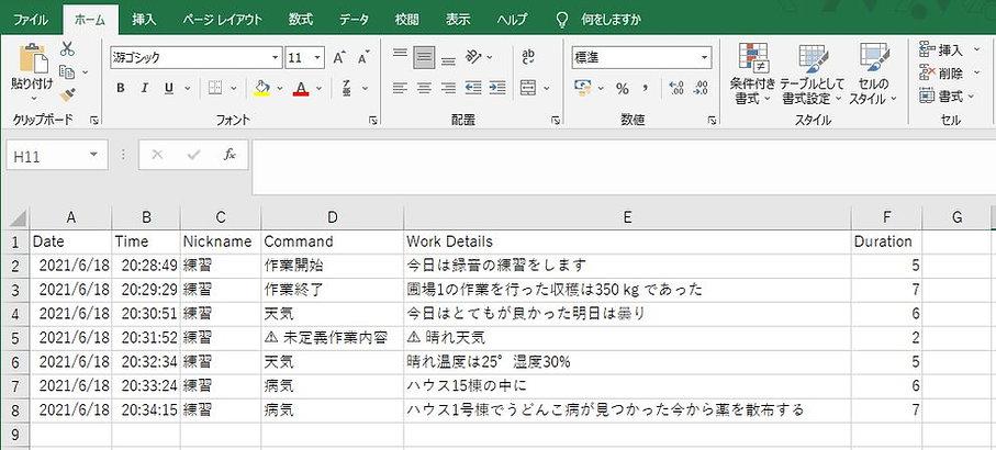 excell_音声de作業日誌_伝農アシスト.JPG