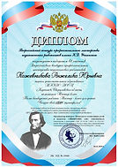 Кожевникова Анжелика Юрьевна_page-0001.j