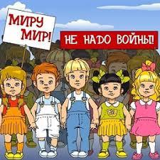 Сегодня - Международный день невинных детей — жертв агрессии.