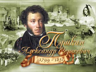 Сегодня - Пушкинский день в России.