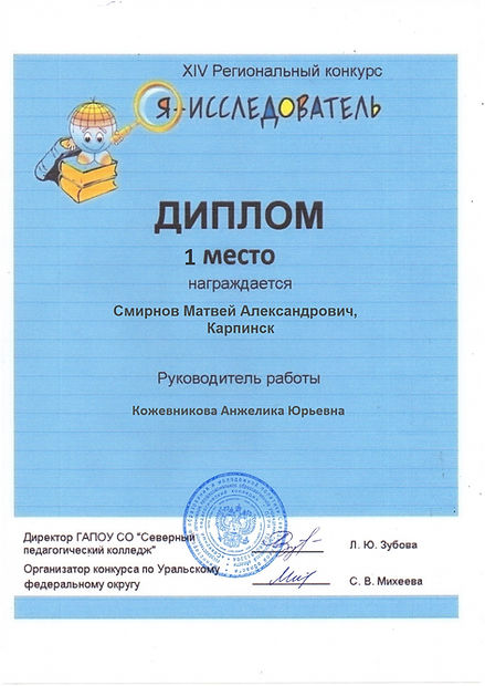 Диплом_Смирнов (3).jpg