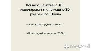 """Окружные соревнования по 3-D-моделированию """"Пра3Dник""""."""