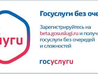 Единый портал государственных и муниципальных услуг.