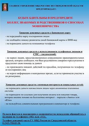 МОШЕННИКИ С БАНКОВСКИМИ КАРТАМИ.jpg