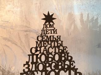 ...Что ж, кончен бал, погасли свечи... (послесловие к Новому году).
