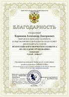 благодарность-Карионов Александр Дмитрие